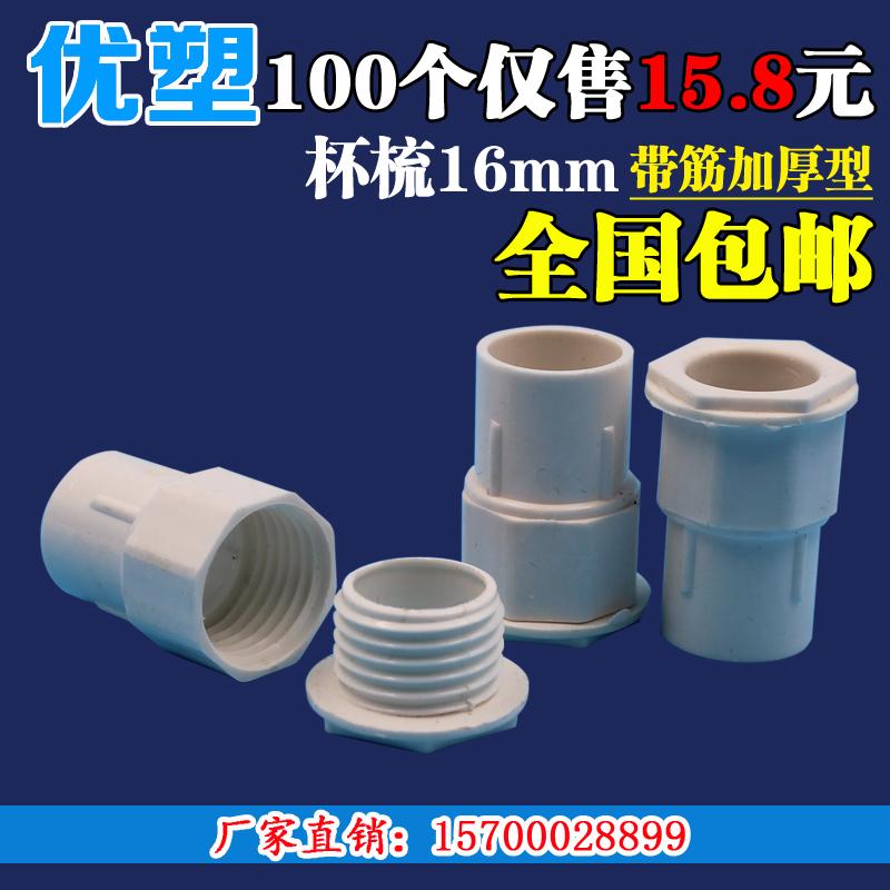 PVC16mm3 секущая линия трубы гребень группа мышца сгущаться соединитель конец коробка темно коробка запереть запереть мать одного модель 100 белый пакет