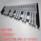 包邮奥尔夫音乐打击乐器教学用具32 37音木琴钢片琴铝板马林巴琴