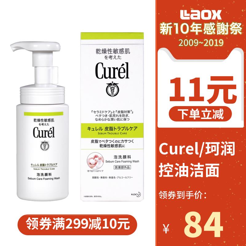 假一赔三珂润洗面奶150ml日本Curel敏感肌清洁控油保湿泡沫洁面慕斯男保税
