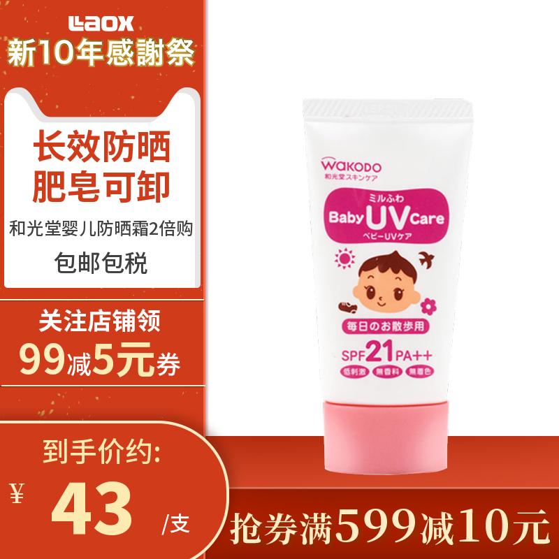 11月29日最新优惠和光堂婴儿2倍购日本无添加防晒霜