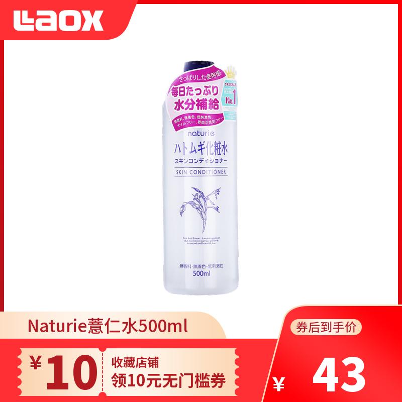 Naturie薏仁水 500ml 日本娥佩兰保湿补水滋润化妆水爽肤水 保税