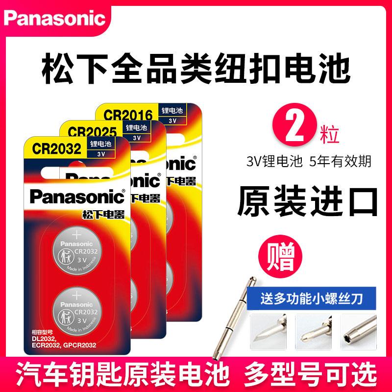 原装进口松下CR2032/CR2025/CR1632CR2450汽车钥匙遥控器纽扣电池适用于现代丰田奥迪大众奔驰日产起亚CR2016