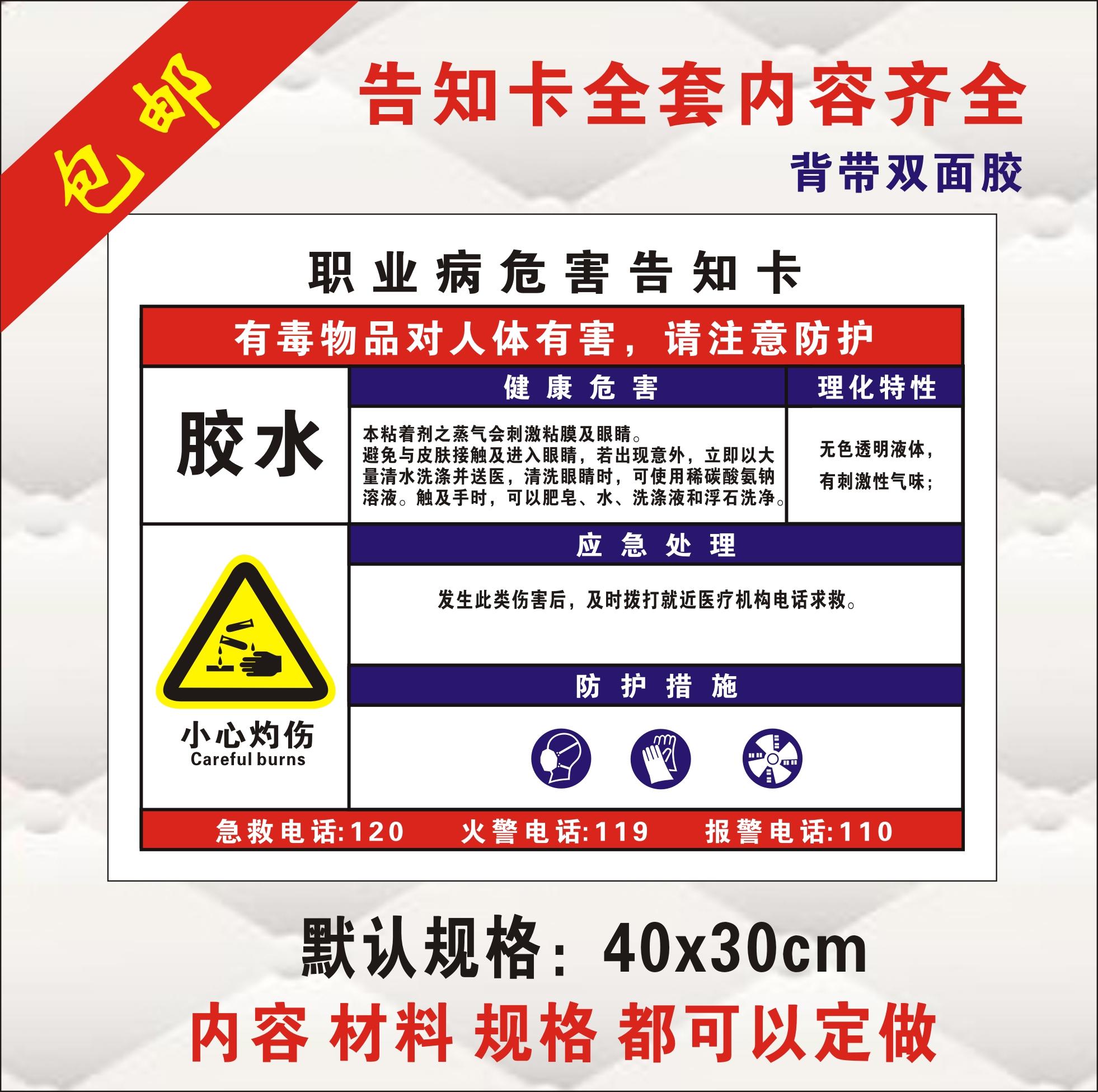 危险化学品周知卡警示标识牌 职业病危害告知卡牌 胶水安全标志牌