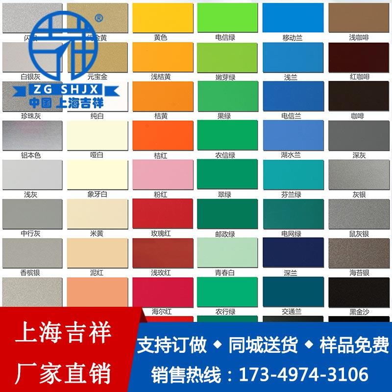 正宗上海吉祥铝塑板3mm8丝铝塑板 内外墙干挂广告幕墙专用铝塑板