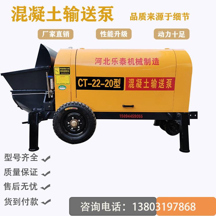 厂家直销20型细石输送泵大型大颗粒混凝土输送泵二次结构泵上料机