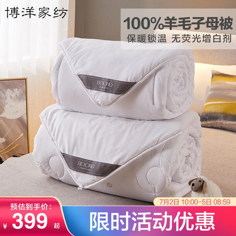 Одеяла из шерсти Артикул 603811170647