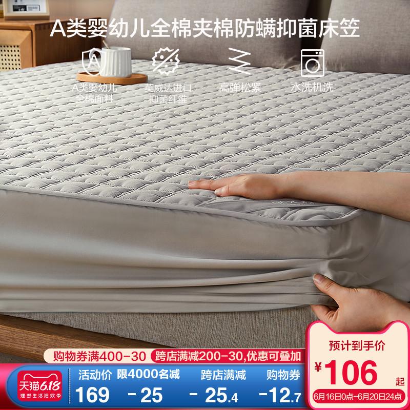 博洋床笠全棉夹棉加厚单件席梦思床垫保护罩纯棉夏季防水床罩床套