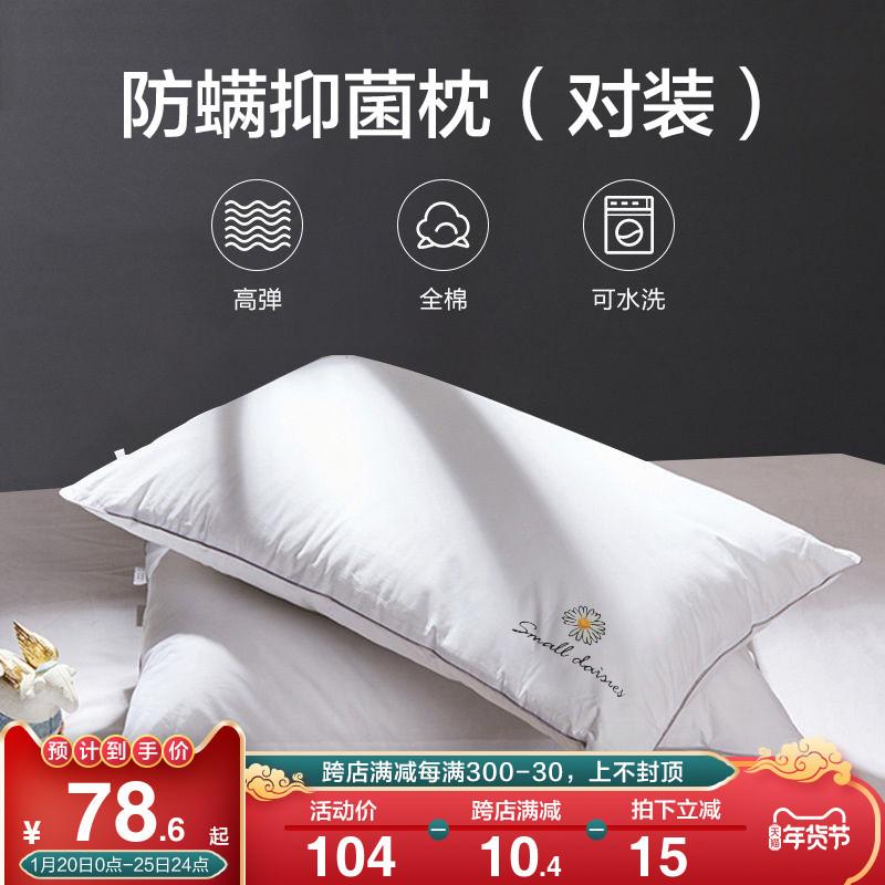 博洋枕芯一对装家用枕头可水洗全棉双人护颈枕成人抑菌防螨枕芯
