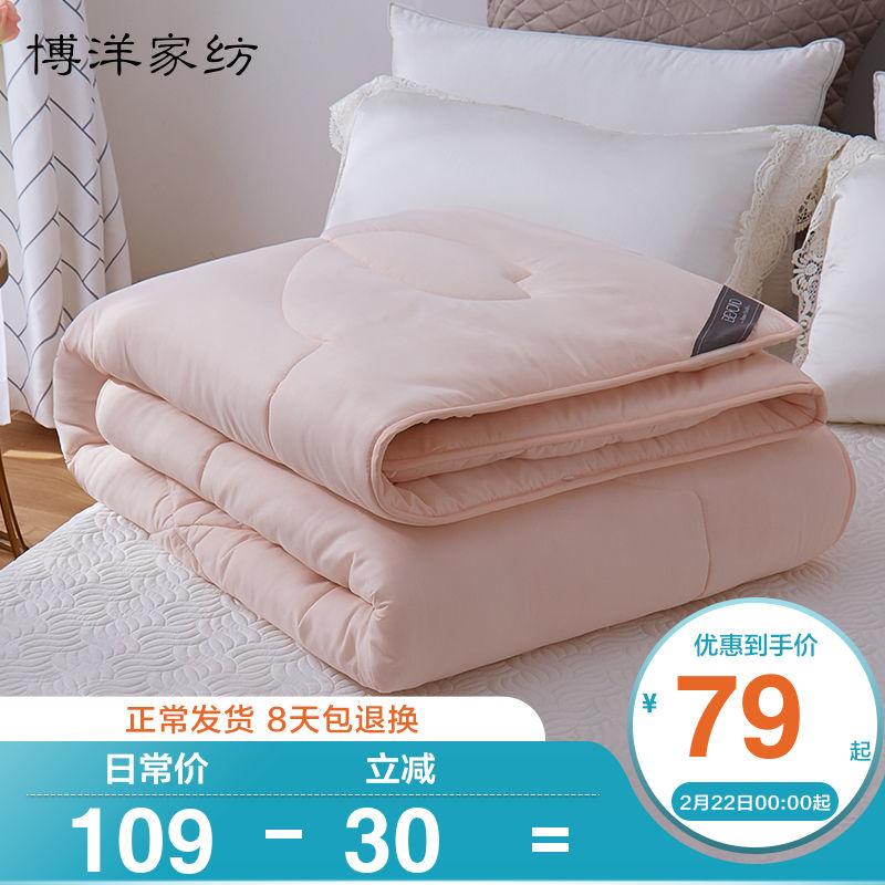 博洋被子春秋被棉被芯单人1.5双人空调被薄款丝棉被冬被四季通用