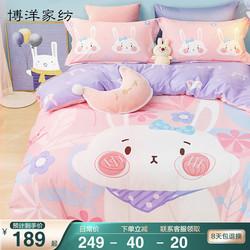 博洋儿童四件套纯棉女孩床品被套罩床单卡通可爱粉色全棉三件套春