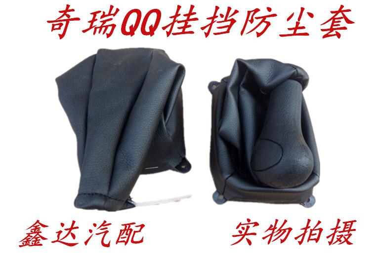 奇瑞QQ3挂档杆防尘套qq换挡防尘套档把套排挡套手球全车配件包邮