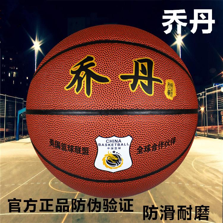 正品乔丹(中国)专卖7号篮球水泥地耐磨室内外防滑真皮手感学生