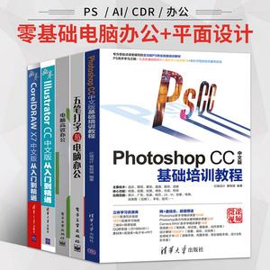 全套5本word excel教程书籍photoshop+