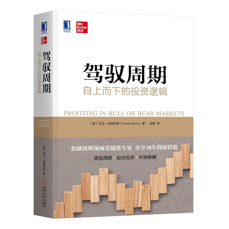 正版 驾驭周期 自上而下的投资逻辑 乔治达格尼诺 华章经典金融投资 经济指标货币通货膨胀债券收益股票市场投资策略