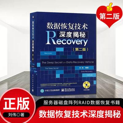 正版现货 数据恢复技术深度揭秘(第二版)服务器磁盘阵列RAID数据恢复书籍 硬盘数据恢复方法 数据恢复技术参考书