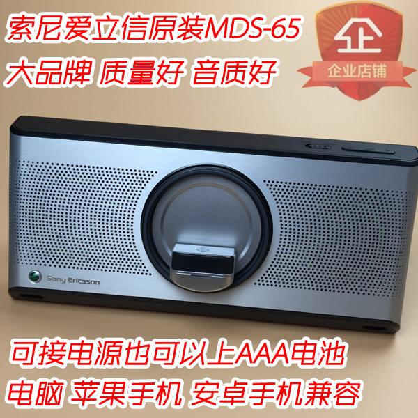 索尼爱立信正品MDS65手机电脑笔记本台式立体声音箱音响低音炮