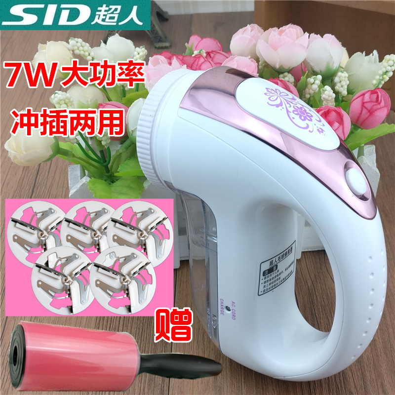 Superman high-power shaving machine for removing wool clothes, trimming hair ball device, removing hair, kicking ball, plug-in charging household