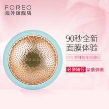 William Chan and FOREO beauty and smart mask machine UFO acne face skin care products imported
