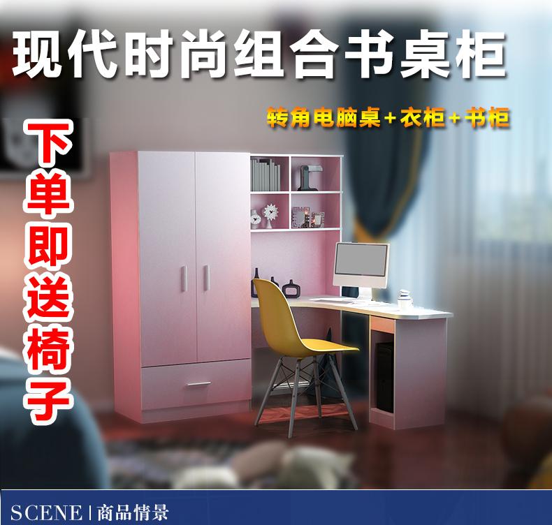 Угол сиамский письменный стол кабинет гардероб изучение домой рабочий стол компьютерный стол с одеждой кабинет книжный шкаф книжная полка сочетание кабинет пакет почта
