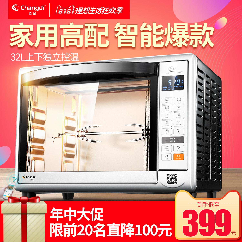 长帝 CRWF32AM电烤箱耗电吗,值得入手吗