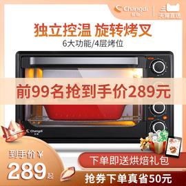 长帝 TRTF32烤箱家用烘焙多功能全自动大容量32升小型蛋糕电烤箱图片
