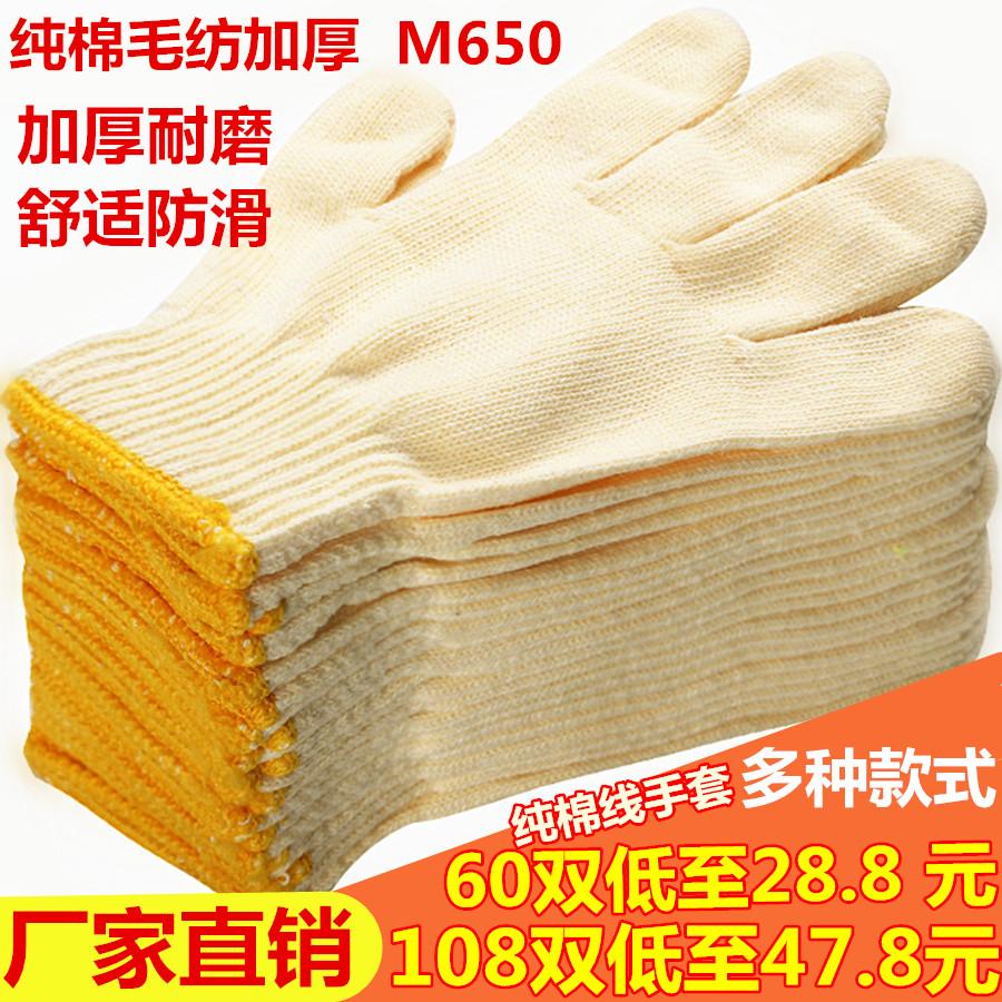纯棉劳保工作白纱尼龙加厚线手套
