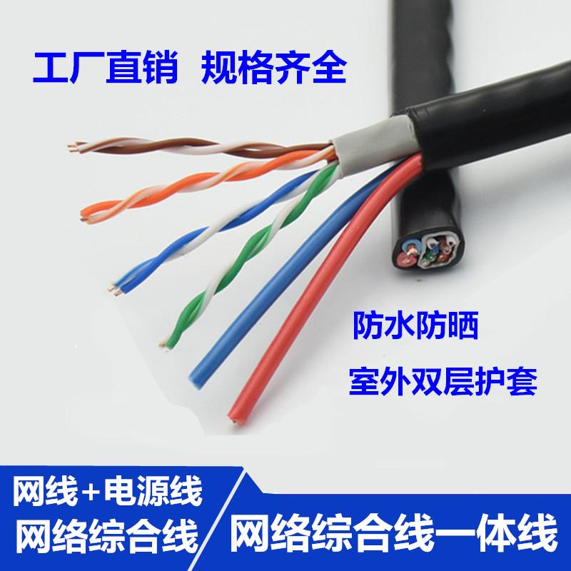 能率包邮4芯8芯网线带电源线室外纯无氧铜网络综合线一体复合线