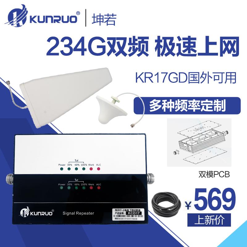 [坤若双] частота [手机信号放大增强加强接收器2G3G] 4г верх [网移动] china unicom [电信香港]