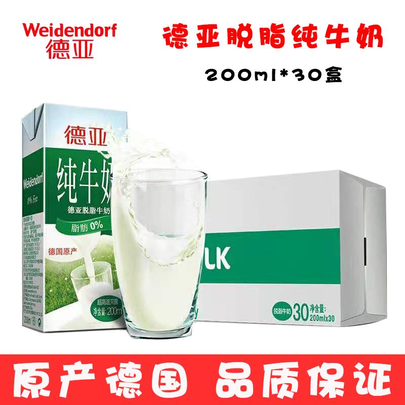 德亚脱脂牛奶德国进口3-4月整箱纯奶 30盒学生营养早餐奶生牛乳