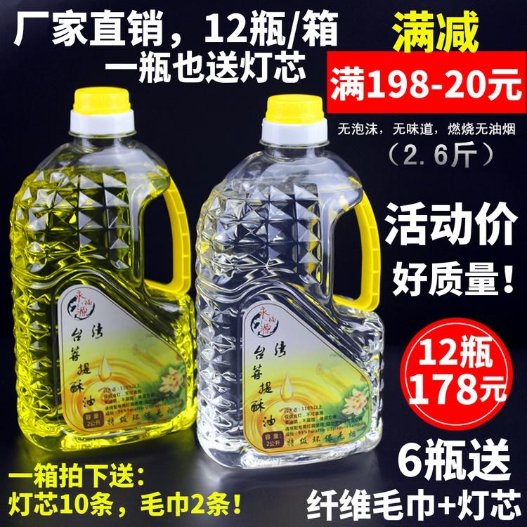 永福源2L福田油液体酥油环保无烟  供佛酥油佛供灯酥油灯家用