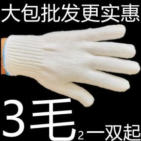 劳保手套棉线包邮耐磨棉纱加密加大加厚加长工厂直发加工订做开票