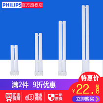 Philips Energy-saving lamp butler with four-pin three-color H-shaped strip h tube pl l18w24w36w55w Fluorescent lamp