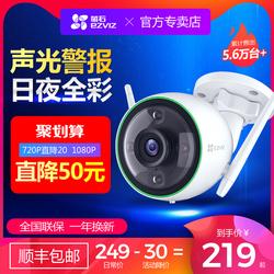 萤石云C3W无线监控器摄像头高清家用连手机室外wifi远程无需网络