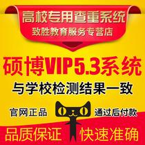 中国高校MBA硕士博士VIP5.3查重MPA毕业论文定稿检测结果近学校