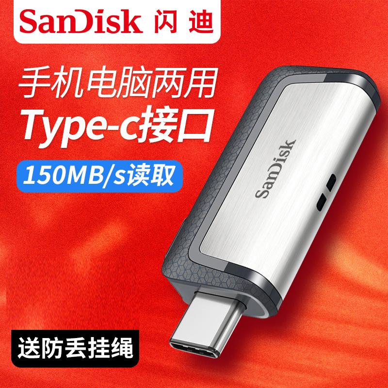 闪迪type-c U盘64g手机电脑两用OTG扩容优盘usb3.1双接口U盘安卓