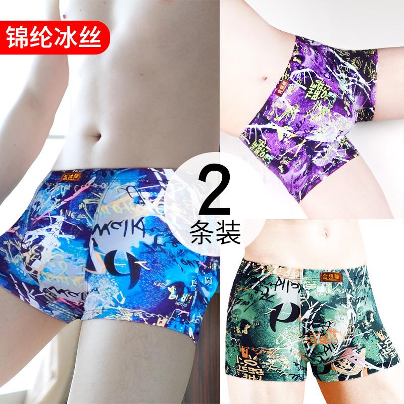 冰丝内裤男平角超薄透气夏天裤衩子薄款花四角个性裤头蚕丝两条装