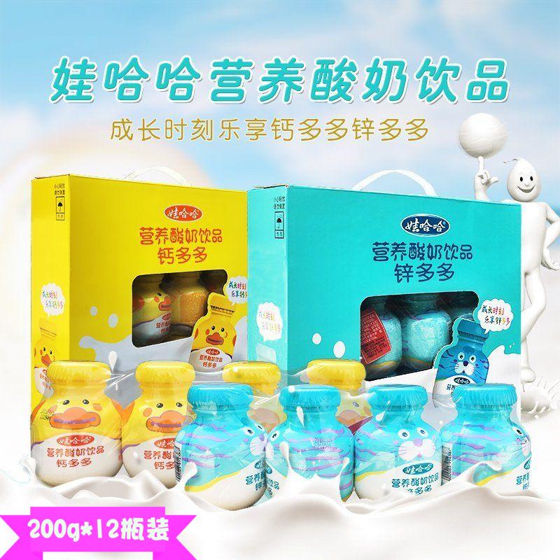 娃哈哈新品钙多多锌多儿童营养酸奶饮品200毫升12瓶整箱包装包邮