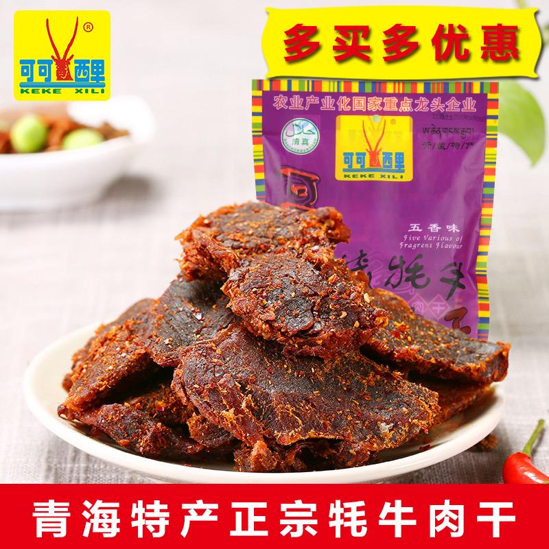 可可西里藏耗牦牛肉干210g麻辣五香青海特产清真休闲零食