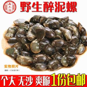 品三江 野生6A醉泥螺王 黄泥螺醉海螺 个大无沙 宁波腌制海鲜280g