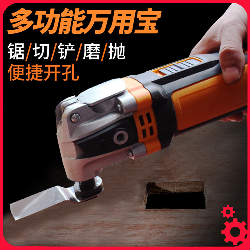 Multifunctional universal cutter woodworking universal chisel electric tool complete trimming machine slotting artifact