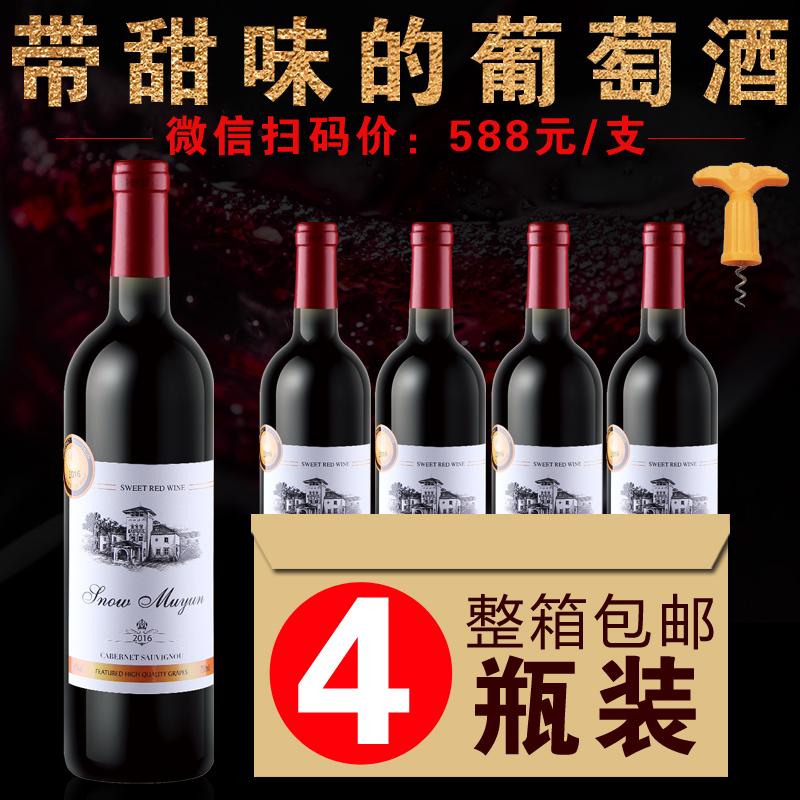 法国进口甜红干红葡萄酒红酒甜型4支装特价多套餐可选送开瓶器
