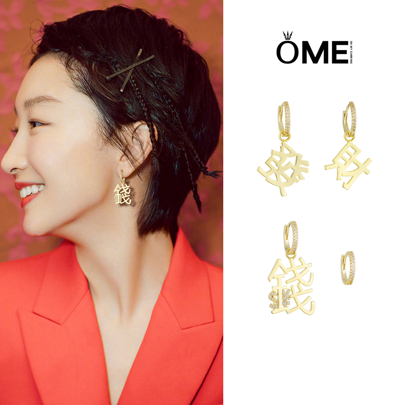 Weiyas live broadcast recommends the same earrings as China fengfacai Earrings