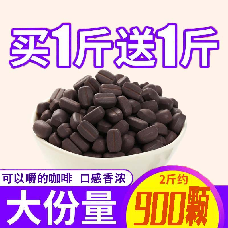 Coffee candy mellow and fragrant coffee hard candy ready to eat coffee beans candy overtime stay up late to prevent sleepiness leisure snacks