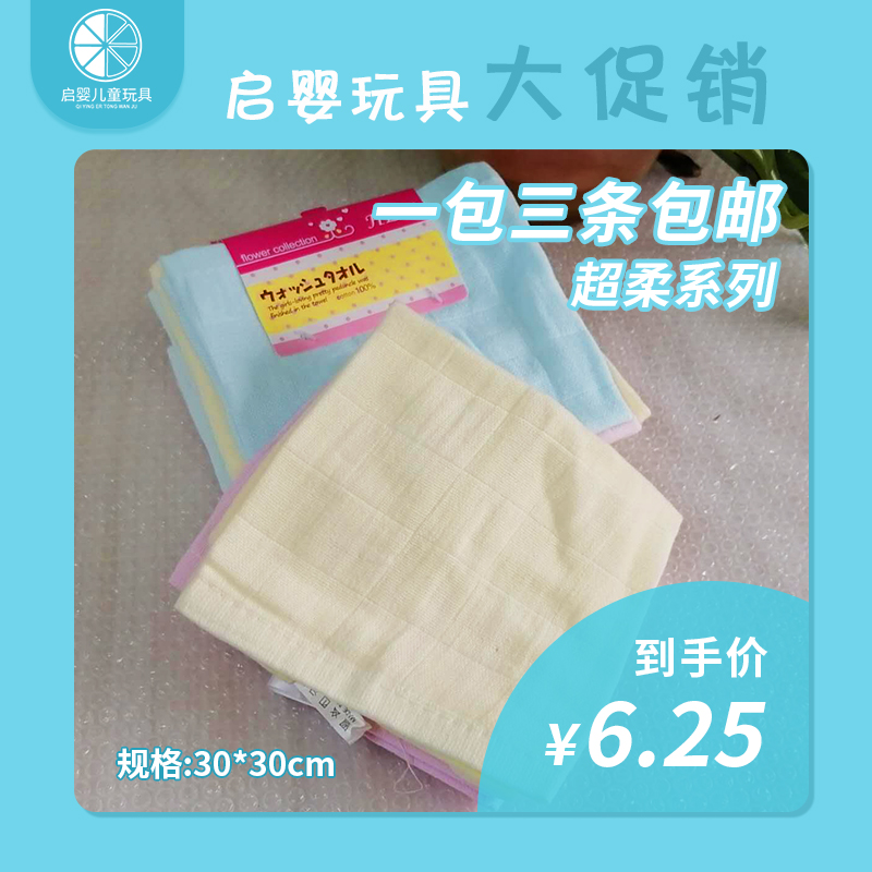 Baby saliva towel face wash towel baby sweat towel childrens cotton gauze handkerchief one pack three pieces clearance package