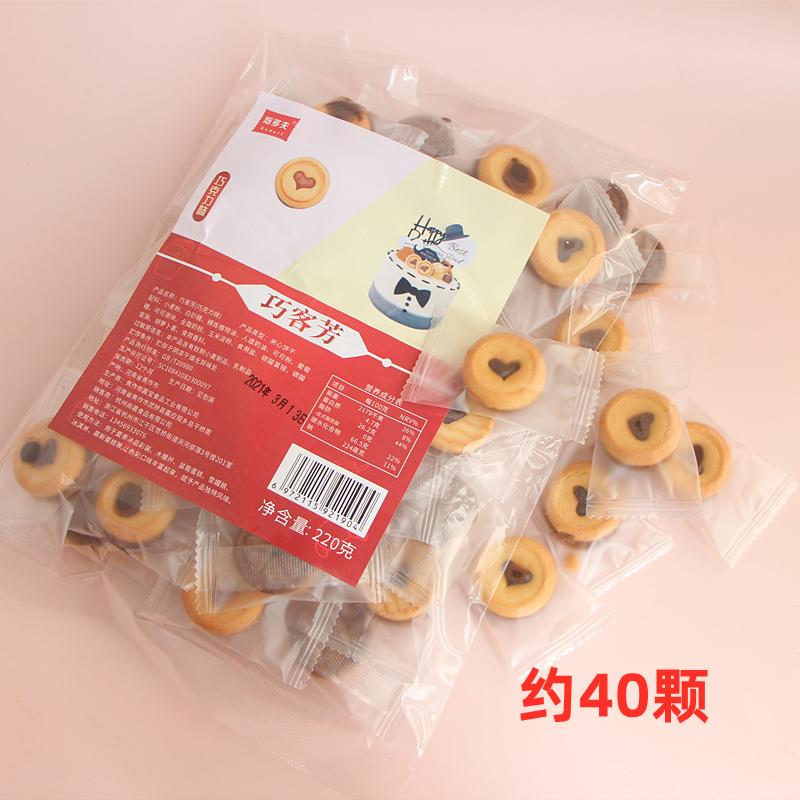巧客芳巧克力夹心饼干烘焙网红生日蛋糕装饰摆件爱心形饼干220g袋