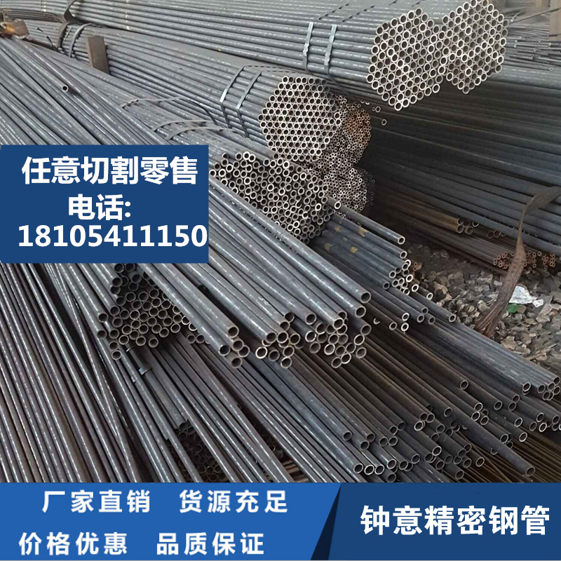 切割20号无缝管20#45#16Mn精密钢管大小口径碳钢壁厚铁管空心圆管