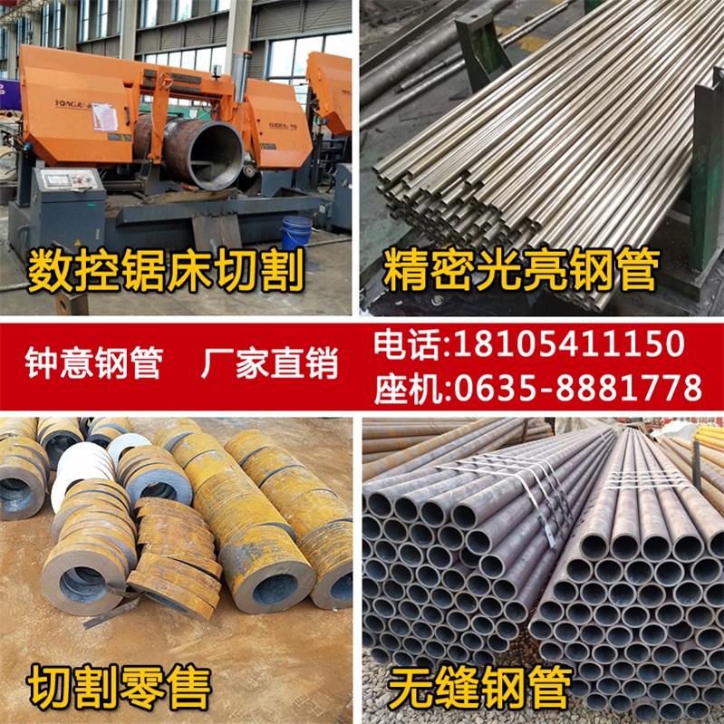 20号无缝管精密钢管 切割大小口径45#碳钢厚薄壁16mn空心圆管铁管