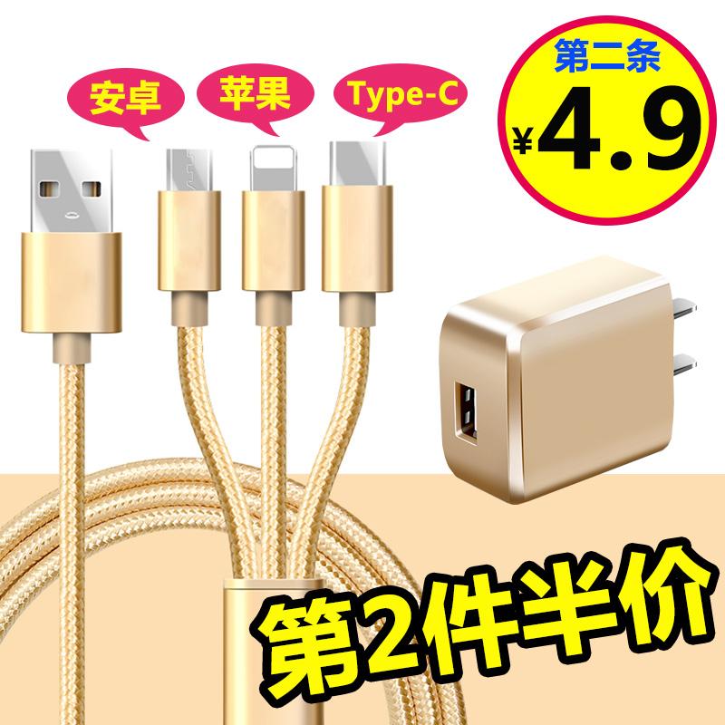 多功能一拖三合数据线苹果安卓乐视typec手机通用充电器插头套装