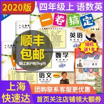 2020新版 一卷搞定 四年级上册 部编版语文+数学+英语牛津N版 4年级第一学期第4版 上海小学摸底单元期中期末各区真题模拟试卷