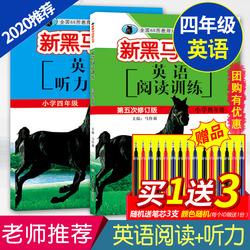 2020正版 新黑马阅读四年级英语阅读训练 听力训练 4年级上册下册全一册套装 小学四年级阅读理解同步拓展阶梯专项训练书每日一练